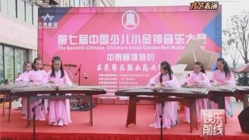 小金钟东莞器乐决赛 参赛选手年龄相仿目标一致