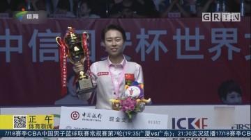 中国包揽女子9球世锦赛前三名