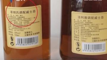 追踪:河源酒精中毒者 原来喝了这两款威士忌!