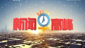 [2017-11-18]新闻早高峰:第三届世界广府人恳亲大会在江门开幕 把握新时代机遇 携手共创美好未来