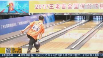 全国保龄球锦标赛总决赛顺利闭幕