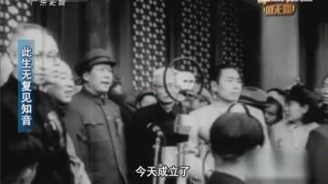 [2017-11-28]军晴剧无霸:历史钩沉:毛泽东与周恩来(下)