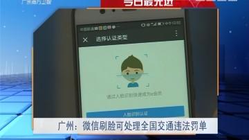 今日最先进 广州:微信刷脸可处理全国交通违法罚单