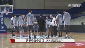 新赛季首个客场 华南虎期待胜利