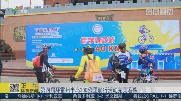 第四届环雷州半岛200公里骑行活动完美落幕