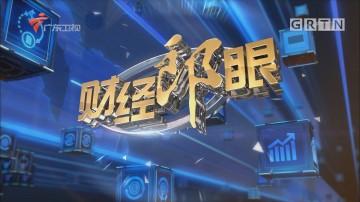 [HD][2017-11-06]财经郎眼:新能源车 变革未来