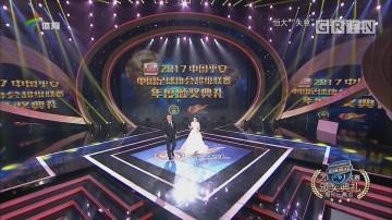 """[HD][2017-11-13]足球星视界:恒大""""失意""""中超颁奖礼"""