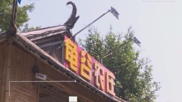 [2017-11-06]摇钱树:龟谷农庄——2017岭南十大特色农庄精选