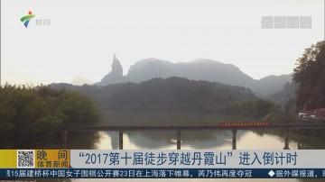 """""""2017第十届徒步穿越丹霞山""""进入倒计时"""
