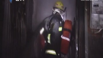 独居老人被困火场 消防官兵成功解救