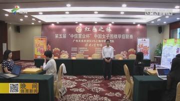 女子围甲 广东队保三冲冠
