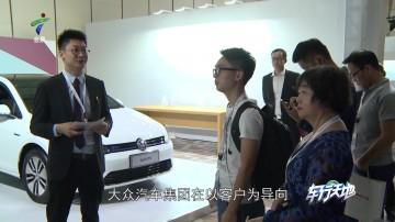 变革未来•引领出行:大众汽车集团(中国)塑造未来移动出行新世界