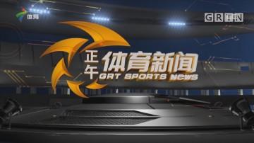 [HD][2017-11-12]正午体育新闻:中超颁奖礼 广州富力成为最大赢家