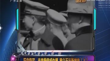[2017-11-15]军晴剧无霸:历史钩沉:未言骨肉成仇雠 蒋介石与张学良(上)