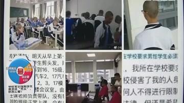 """今日最争议:军训强制学生理发成""""光头"""",点睇"""