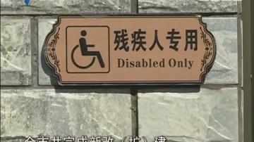 """潮州:省内唯一""""厕所革命优秀城市"""""""