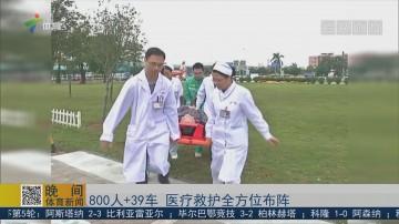 800人+39车 医疗救护全方位布阵
