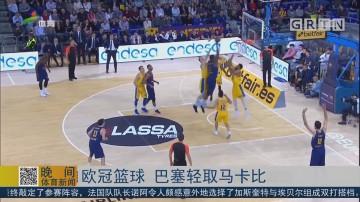 欧冠篮球 巴塞轻取马卡比