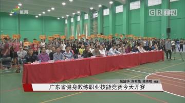 广东省健身教练职业技能竞赛今天开赛