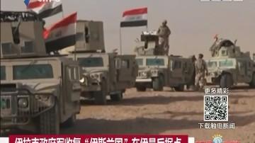 """伊拉克政府军收复""""伊斯兰国""""在伊最后据点"""