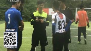 广州番禺:一场足球赛 裁判被打成脑震荡