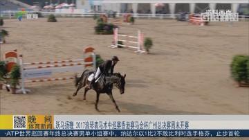 跃马扬鞭 2017浪琴表马术中巡赛香港马会杯广州总决赛周末开赛