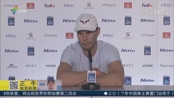 ATP 年终总决赛 纳达尔首次失利 赛后因伤退赛