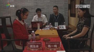 女子围甲第15轮 广东队战平芜湖队