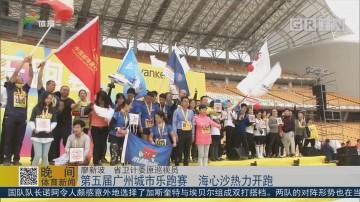 第五届广州城市乐跑赛 海心沙热力开跑