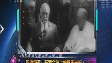 [2017-11-08]军晴剧无霸:历史钩沉:开罗会议上的蒋氏夫妇(上)