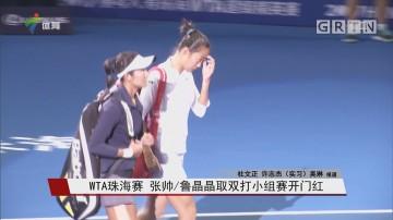 WTA珠海赛 张帅/鲁晶晶取双打小组赛开门红