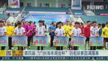 """第四届""""广州海丰商会杯""""羽毛球赛圆满落幕"""