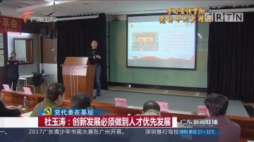 杜玉涛:创新发展必须做到人才优先发展
