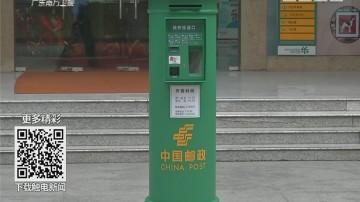 广州天河:智能邮筒新趣多 市民纷纷点赞
