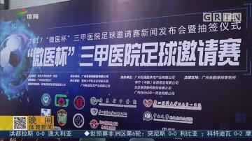 2017广州三甲医院足球邀请赛即将举办