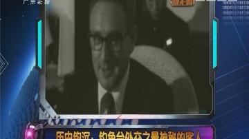 [2017-11-30]军晴剧无霸:历史钩沉:钓鱼台外交之最神秘的客人