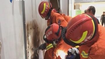 深圳:熊孩子滑落6米墙缝 消防队员砸墙救援