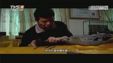 [2017-11-12]指尖上的岭南:寻找岭南传统手工艺人