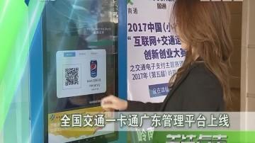 全国交通一卡通广东管理平台上线