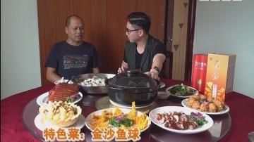 [2017-11-24]美食江门:十三姨卜卜蚬