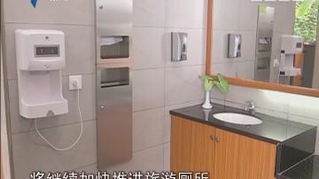 """汕头:坚持推进""""厕所革命"""" 提升文明服务水平"""