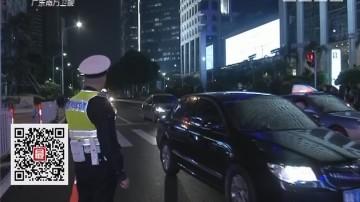 广州交警推行11条0酒驾街区