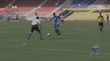 2017省直机关中老年人足球邀请赛开幕
