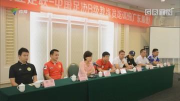 亚足联中国足协B级教练员培训班顺德开班