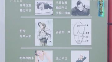 [2017-11-08]百医百顺:中医治未病