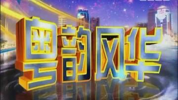 [2017-11-12]粤韵风华