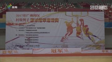 2017年广佛四区村级男子篮球冠军邀请赛圆满落幕