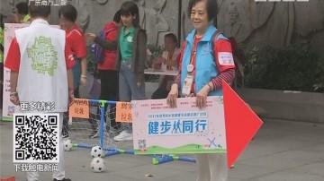 广州越秀 健步同行:推广长者健康生活模式