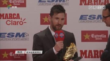 梅西获颁欧洲金靴奖