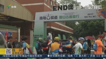 千人骑行 穿越群英故里香山古道
